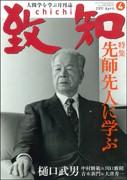 木下博勝 公式ブログ/愛読書『致知』2005年8月号より、親の気持ちとして心に沁みた随想を紹介させていただきます。 画像1