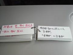 木下博勝 公式ブログ/昨日の雨で、朝の野球練習が中止になりました 画像1