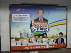木下博勝 公式ブログ/地下鉄、日比谷線、六本木駅で 画像1