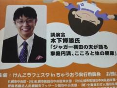 木下博勝 公式ブログ/講演が終了しました 画像1