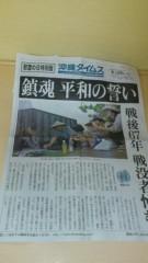 木下博勝 公式ブログ/梅雨明けしました! 沖縄です 画像1