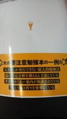 木下博勝 公式ブログ/さすが!探していた1冊。勉強法の極意 画像2
