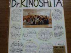 木下博勝 公式ブログ/学生からの寄せ書き、そう言えばジャガーも 画像3