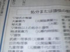 木下博勝 公式ブログ/相撲界に、明治維新が訪れようとしているのでしょうか? 画像2