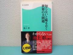 木下博勝 公式ブログ/今週のお勧め二冊 画像2