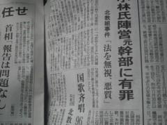 木下博勝 公式ブログ/もうこれ以上、黙ってはいられません! 画像2