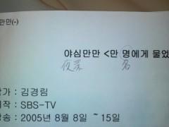 木下博勝 公式ブログ/韓国語の勉強は 画像2
