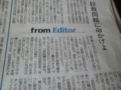木下博勝 公式ブログ/拉致問題はどうなったのでしょう 画像1