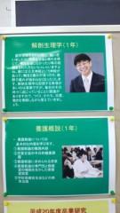 木下博勝 公式ブログ/学園祭の1コマ 画像3