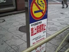 木下博勝 公式ブログ/タバコを一箱 1000 円にする活動があります 画像1