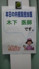 木下博勝 公式ブログ/長生きのヒント 画像2