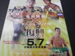 木下博勝 公式ブログ/亀田戦に大阪に向かいます 画像2