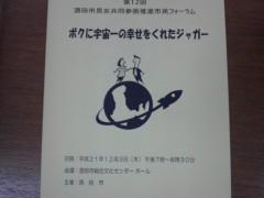 木下博勝 公式ブログ/講演会始まります 画像1