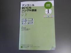 木下博勝 公式ブログ/韓国語の勉強法 画像1