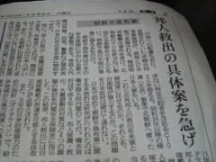 木下博勝 公式ブログ/キムヒョンヒ元工作員の来日 画像2