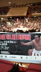 木下博勝 公式ブログ/朝青龍引退披露大相撲に来ています。 画像1