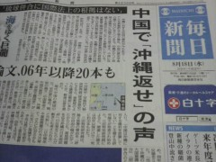 木下博勝 公式ブログ/中国は正気なのでしょうか? 画像1