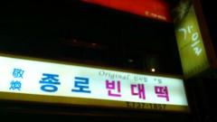 木下博勝 公式ブログ/韓国訪問回数94回の僕から見た、韓国大統領選とその背景 画像3