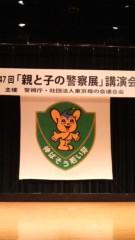 木下博勝 公式ブログ/警視庁主催の 画像2
