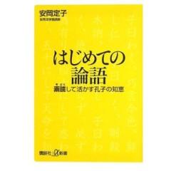 木下博勝 公式ブログ/昨夜は、安岡定子先生とご一緒させて頂きました。 画像1
