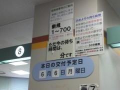 木下博勝 公式ブログ/パスポートの申請に有楽町の交通会館に来ています。 画像2