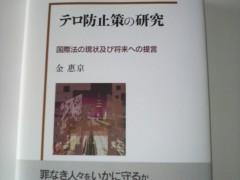 木下博勝 公式ブログ/テロの専門家が少ない日本ですが 画像1