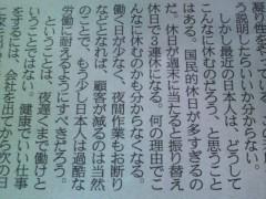 木下博勝 公式ブログ/最近の日本人は、どうしてこんなに休むのだろう 画像2
