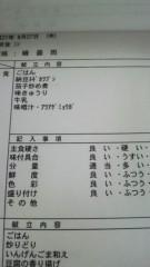 木下博勝 公式ブログ/朝を迎えました 画像2