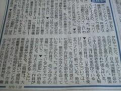 木下博勝 公式ブログ/キムヒョンヒ元工作員の来日 画像3