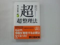 木下博勝 公式ブログ/手帳はお使いですか? 画像2