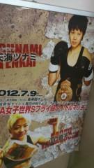 木下博勝 公式ブログ/亀田大毅選手、KO勝利おめでとう! 画像3