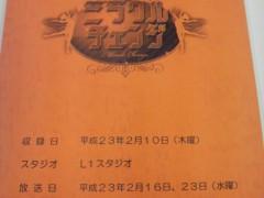 木下博勝 公式ブログ/砧スタジオで収録です 画像1