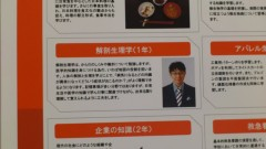 木下博勝 公式ブログ/鎌倉女子大学の学園祭が、10日、11日の両日開催しております。 画像2