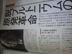 木下博勝 公式ブログ/脱プルトニウムの原発革命 画像1