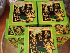 木下博勝 公式ブログ/静岡の珍品?あれこれ 画像3