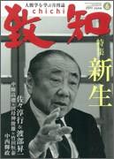 木下博勝 公式ブログ/致知、最新号から紹介させていただきます 画像1