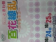 木下博勝 公式ブログ/常磐大学にお邪魔しました。 画像1