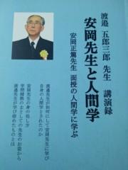 木下博勝 公式ブログ/伝教大師 最澄の山家学生式 画像1