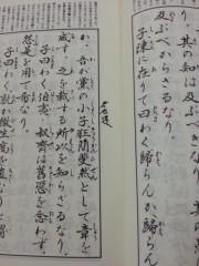 木下博勝 公式ブログ/今日の論語 画像2