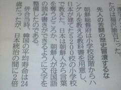 木下博勝 公式ブログ/日本がハングルを学校で教えた 画像3