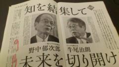 木下博勝 公式ブログ/今月(8月号)の致知、何度も読み返しています。 画像2