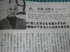 木下博勝 公式ブログ/虐待に苦しむ子どもを減らすため、医療者ができることはまだまだ 画像1