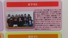 木下博勝 公式ブログ/鎌倉女子大学の学園祭が、10日、11日の両日開催しております。 画像3