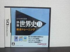 木下博勝 公式ブログ/見つけちゃいました。DS で世界史の勉強が出来ます 画像1