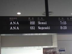 木下博勝 公式ブログ/庄内空港に向けて出発 画像1