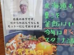 木下博勝 公式ブログ/兄弟のお店 画像2
