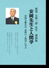 木下博勝 公式ブログ/9月25日 第4回 鎌倉師友塾 開催します 画像1