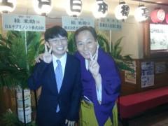 木下博勝 公式ブログ/昨夜は、米助師匠の高座を見に伺いました。 画像1