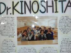 木下博勝 公式ブログ/学生は宝、かっこつけてみました 画像1