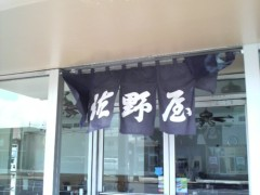 木下博勝 公式ブログ/最終日、知り合いのラーメン屋さんに 画像2